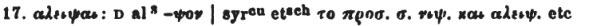 Tischendorf Mt 6:17